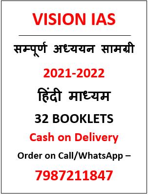 Vision IAS Notes in Hindi 2021