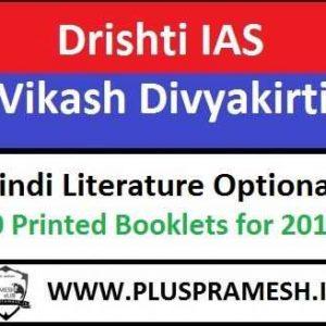 Drishti IAS Hindi Optional Printed Notes By Vikash Divyakirti 8 Booklets for mains 2019