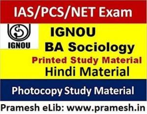 IGNOU Sociology Notes for IAS in Hindi PDF