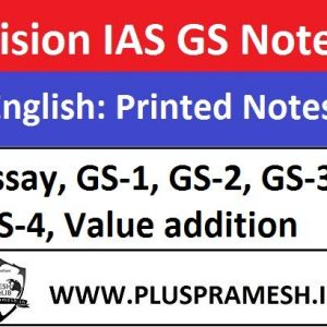 Vision IAS Complete Study Material in English