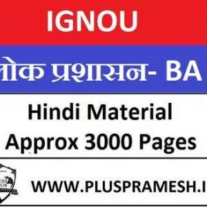 IGNOU Public Administration Notes in Hindi