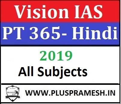 Vision IAS PT 365 Current Affairs 2019 in Hindi