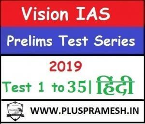Vision IAS Prelims Tests Series 2019 with Explained Answers in Hindi