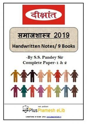 Deekshant Sociology Optional Notes for IAS Exam by S S Pandey in Hindi