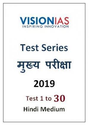 Vision IAS Mains Test Series 2019 Hindi Medium Test 1 to 30