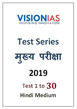 Vision IAS Mains Test Series 2019 Hindi Medium Test 1 to 30