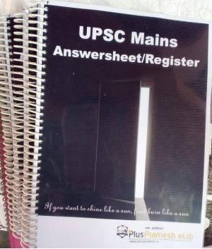 UPSC Mains Blank Answer Sheet