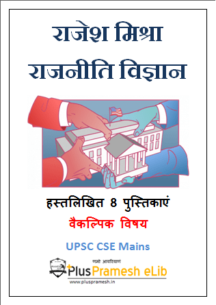 Rajesh Mishra Political Science Optional Notes for UPSC Mains