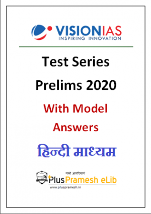 Vision IAS Prelims Test Series 2020 in Hindi with Model Answer