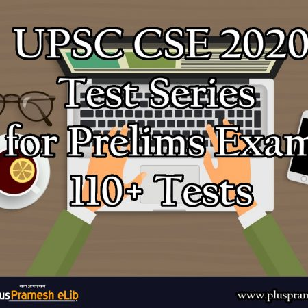 Pramesh's Test Series for UPSC CSE Prelims 2020