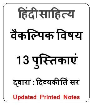 hindi-literature-printed-notes-by-dr-vikas-