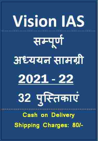 Vision IAS General Studies Complete Study Material in Hindi for 2021-22