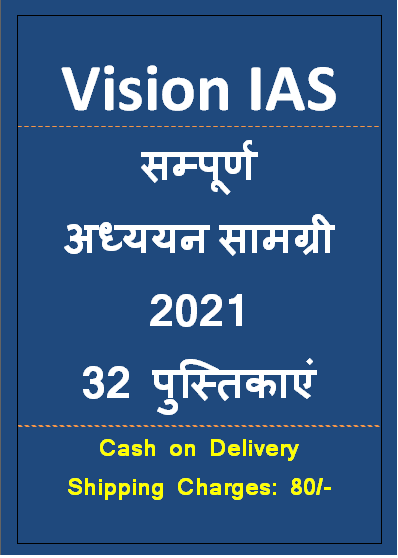 Vision IAS Notes in Hindi 2021