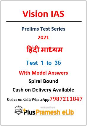 vision ias prelims test series