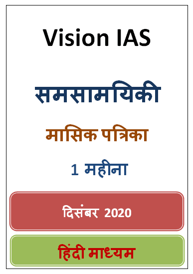 Vision IAS Monthly Current Affairs Magazine Hindi Medium