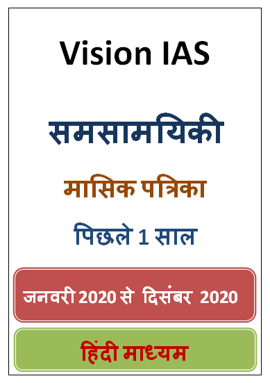 Vision IAS Monthly Current Affairs Magazine Last 1 year Hindi Medium