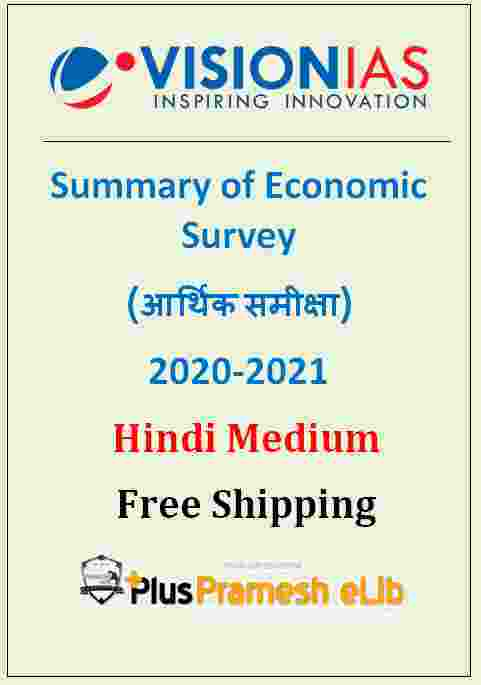 Economic survey in Hindi 2020-2021 , upsc preparation,