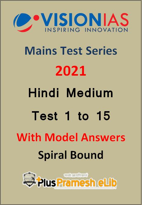 Vision ias Mains Test series in Hindi
