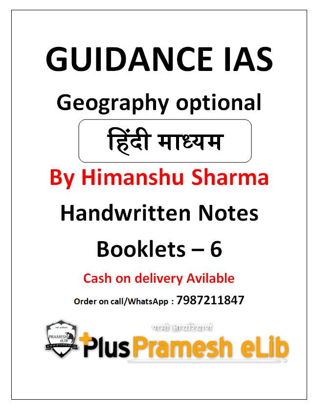 Guidance IAS Geography Optional Class Notes By Himanshu Sharma Hindi Medium