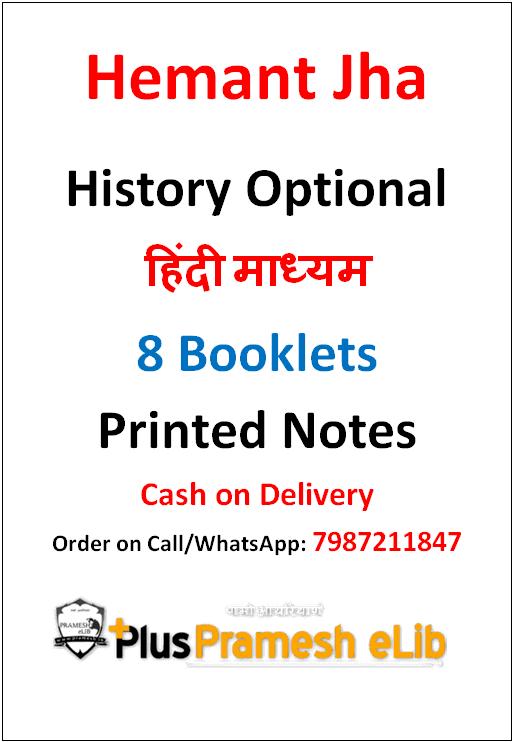 HEMANT JHA HISTORY OPTIONAL PRINTED NOTES in Hindi Medium