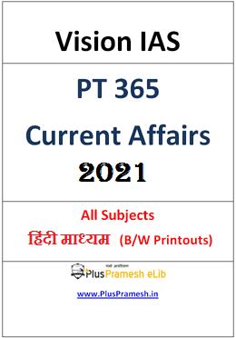 PT 365 In Hindi 2021