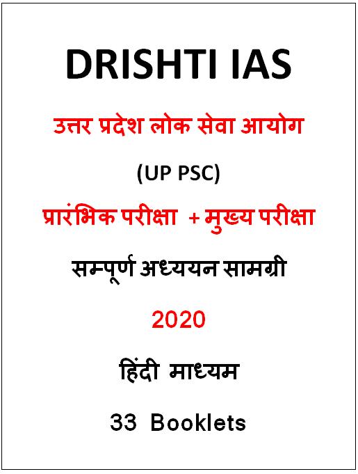 Drishti IAS UPSC Complete Study Materials
