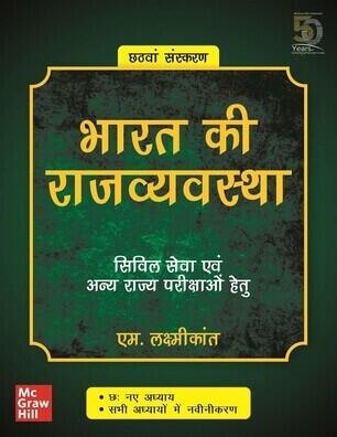 Bharat Ki Rajvyavastha by M Laxmikant in Hindi 6th Edition