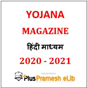Yojna Magazine Hindi Medium